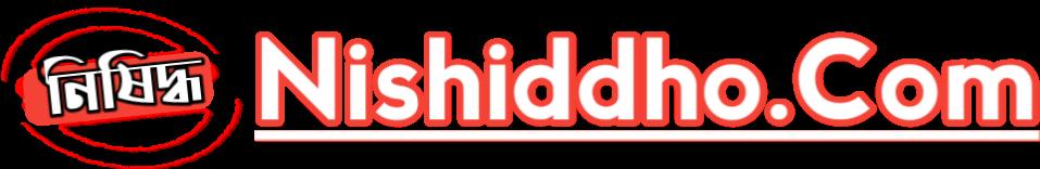 Nishiddho Bangla News Online | নিষিদ্ধ নিউজ আপডেট